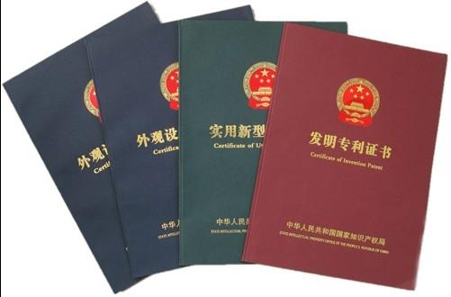 西安商标注册、西安专利申请-发明专利